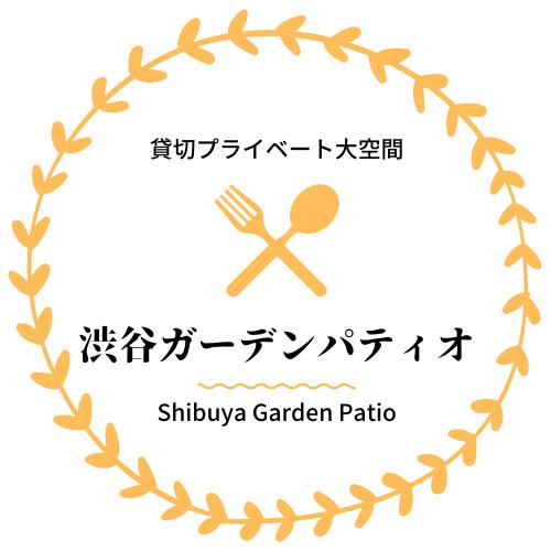 渋谷ガーデンパティオ