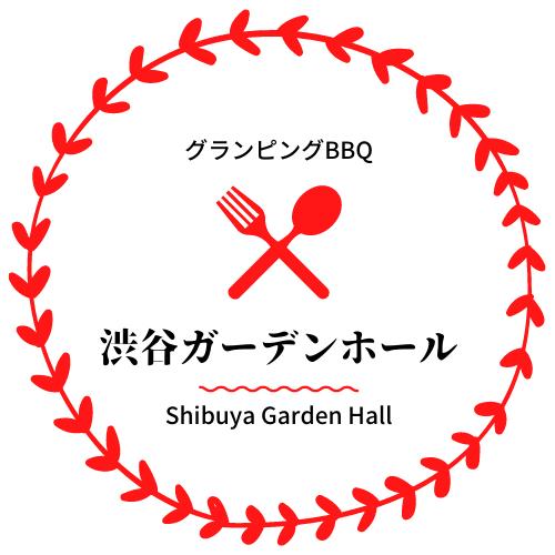 BBQ渋谷ガーデンホール