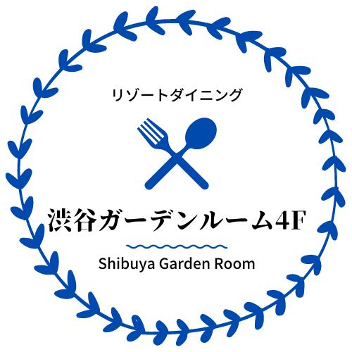 貸切 渋谷ガーデンルーム